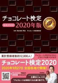 チョコレート検定 公式テキスト 2020年版