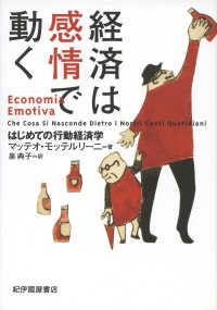 経済は感情で動く - はじめての行動経済学