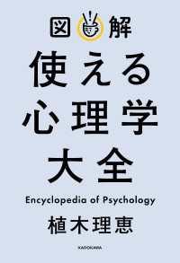 図解 使える心理学大全