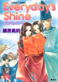 Everyday's Shine 姫神さまに願いを