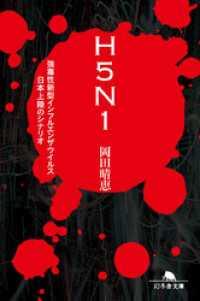 H5N1 強毒性新型インフルエンザウイルス日本上陸のシナリオ