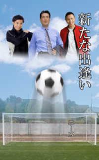 ブラインドサッカーとはの画像