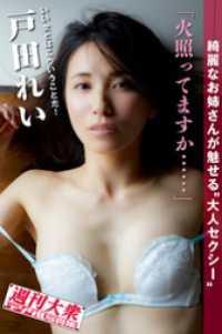 週刊大衆デジタル写真集 : 8 戸田れい「火照ってますか・・・・・・」