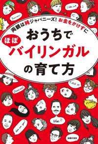 紀伊國屋書店BookWebで買える「おうちでほぼバイリンガルの育て方」の画像です。価格は1,404円になります。