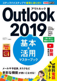 outlook 365 設定の画像