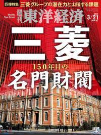 紀伊國屋書店BookWebで買える「週刊東洋経済 2020年3月21日特大号」の画像です。価格は690円になります。