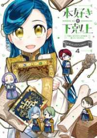 【マンガ】公式コミックアンソロジー 第4巻