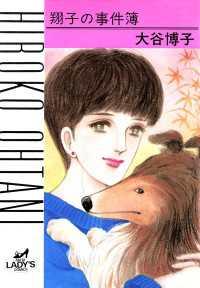 翔子の事件簿シリーズ!! 1 翔子の事件簿