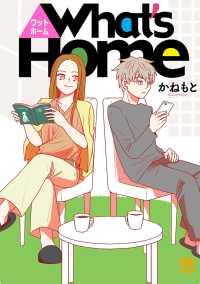 【大増量試し読み版】What's Home