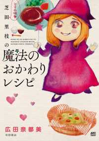 【大増量試し読み版】ママの味・芝田里枝の魔法のおかわりレシピ