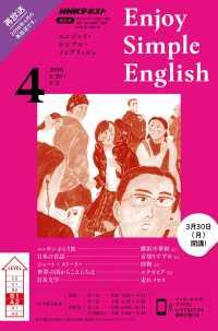 NHK 高校生からはじめる「現代英語」 エンジョイ・シンプル・イングリッシュ ― 2020年4月号 特別お試しセット