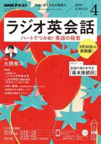 NHKラジオ英会話 遠山顕の英会話楽習 2020年4月号 特別お試しセット