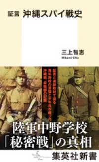 証言 沖縄スパイ戦史