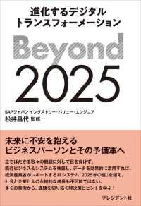 Beyond2025 進化するデジタルトランスフォーメーション