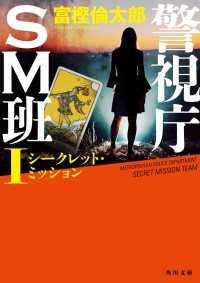 警視庁SM班I シークレット・ミッション