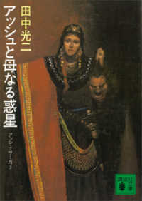 アッシュと母なる惑星 ―アッシュ・サーガ3―
