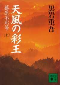 天風の彩王(上)藤原不比等