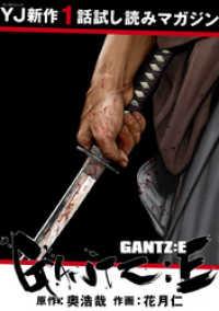GANTZ:E(先行試し読みマガジン)