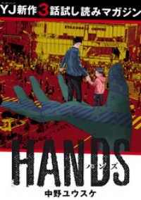 HANDS(先行試し読みマガジン)