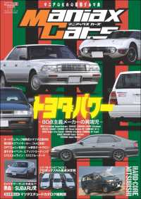 自動車誌MOOK Maniax Cars Vol.08