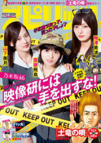 紀伊國屋書店BookWebで買える「週刊ビッグコミックスピリッツ 2020年17号(2020年3月23日発売)」の画像です。価格は372円になります。