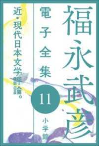 11 近・現代日本文学評論。