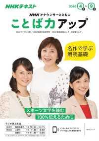 NHKアナウンサーとともに ことば力アップ