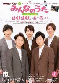 紀伊國屋書店BookWebで買える「NHK みんなのうた 2020年4月・5月」の画像です。価格は514円になります。