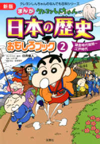 新版 クレヨンしんちゃんのまんが日本の歴史おもしろブック : 2