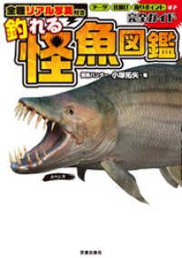 アリゲーターガー 日本の画像