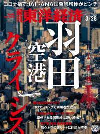 紀伊國屋書店BookWebで買える「週刊東洋経済 2020年3月28日号」の画像です。価格は690円になります。