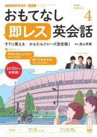 NHK おもてなし 即レス英会話 英会話タイムトライアル ― 2020年4月号 特別お試しセット