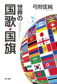 世界の国歌・国旗