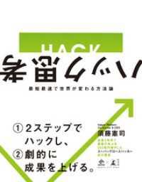 ハック思考 最短最速で世界が変わる方法論