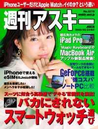 紀伊國屋書店BookWebで買える「週刊アスキーNo.1275(2020年3月24日発行」の画像です。価格は359円になります。
