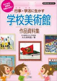 子どもも、学校も元気になる!行事・学活に生かす学校美術館作品資料集