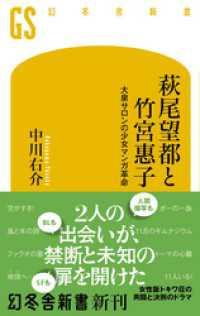 萩尾望都と竹宮惠子 大泉サロンの少女マンガ革命