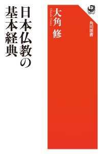 日本仏教の基本経典