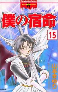 紀伊國屋書店BookWebで買える「リセットシリーズ(分冊版) 【第15話】」の画像です。価格は162円になります。