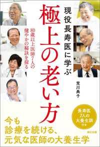 現役長寿医に学ぶ極上の老い方