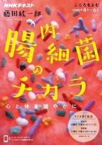 NHK こころをよむ<BR>腸内細菌のチカラ 心と体を健やかに
