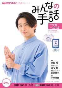 NHK みんなの手話