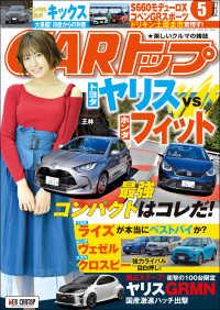 紀伊國屋書店BookWebで買える「CARトップ 2020年 5月号」の画像です。価格は393円になります。