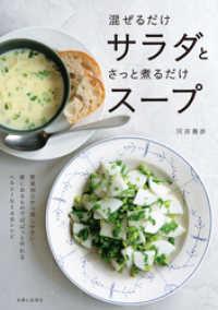 紀伊國屋書店BookWebで買える「混ぜるだけサラダとさっと煮るだけスープ」の画像です。価格は1,296円になります。