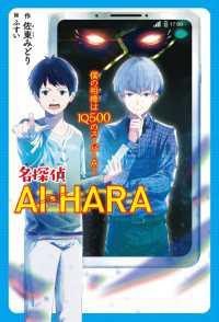 僕の相棒はIQ500のスーパーAI 名探偵AI・HARA
