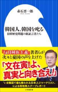 韓国人、韓国を叱る~日韓歴史問題の新証言者たち~