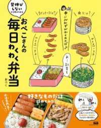 紀伊國屋書店BookWebで買える「おぺこさんの毎日わくわく弁当」の画像です。価格は1,350円になります。