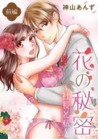花の秘密~社長と私~(1)
