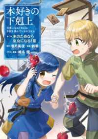 【マンガ】第二部 「本のためなら巫女になる!3」
