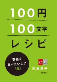 紀伊國屋書店BookWebで買える「100円100文字レシピ 野菜を食べたい人に 編」の画像です。価格は98円になります。